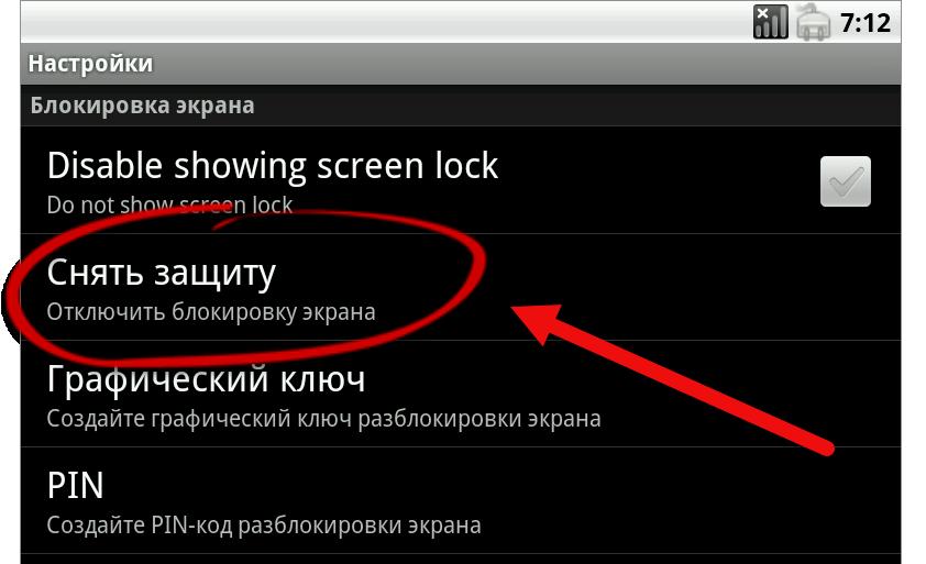 Android 2.x Снять защиту
