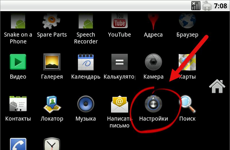 Android 2.x меню Настройки