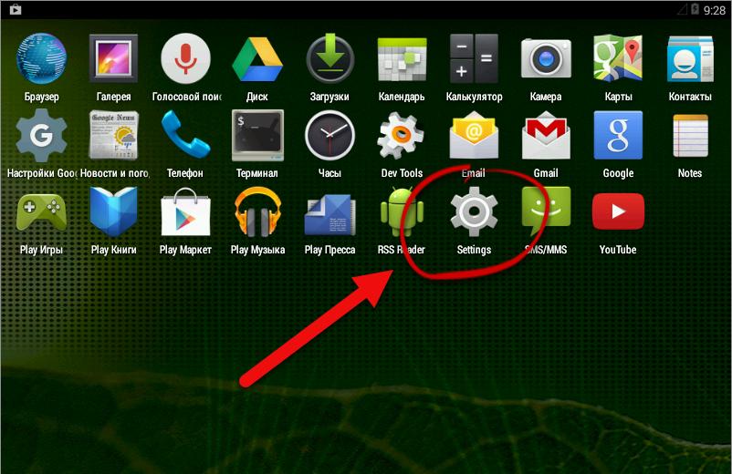 Android 4.x Настройки