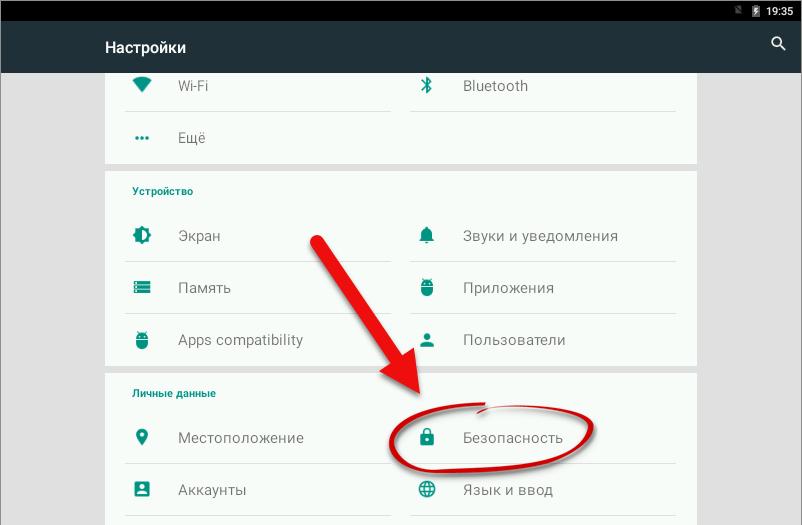 Android 5.x Безопасность