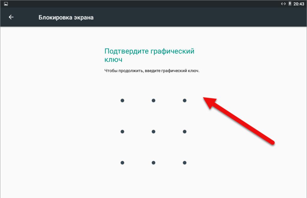 Android 6.x Вводим графический ключ
