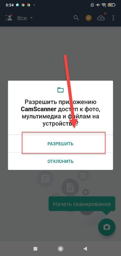 CamScanner Android предоставление прав