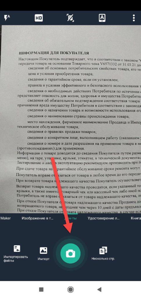 CamScanner Android сканирование документа