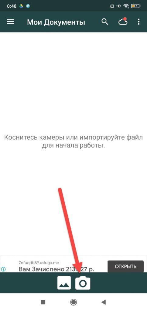 ClearScanner Android вкладка камеры