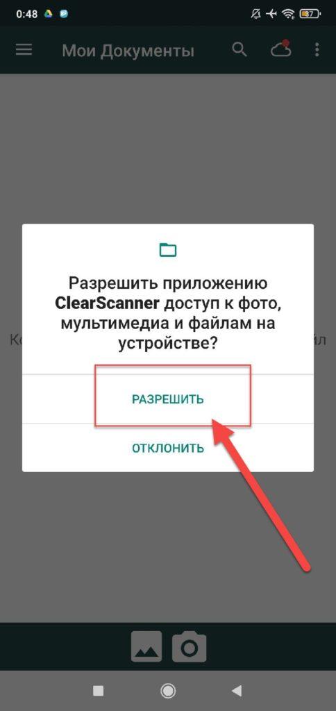 ClearScanner Android предоставление прав