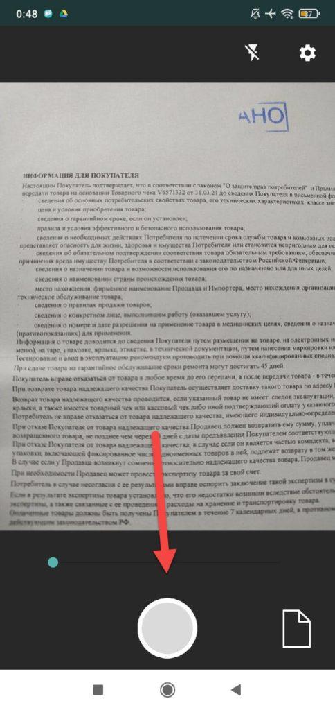 ClearScanner Android сканирование документа