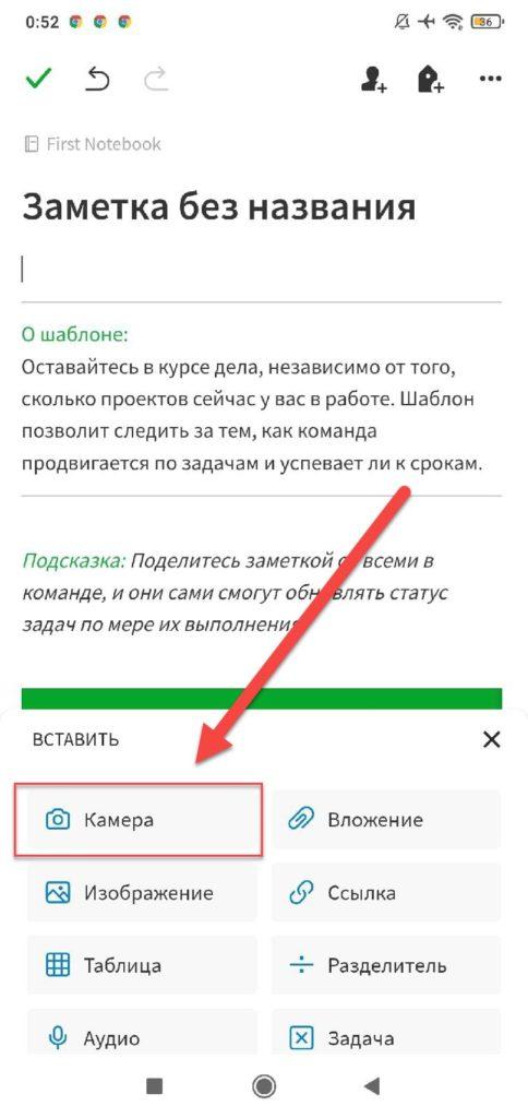 Evernote Android вкладка Камера