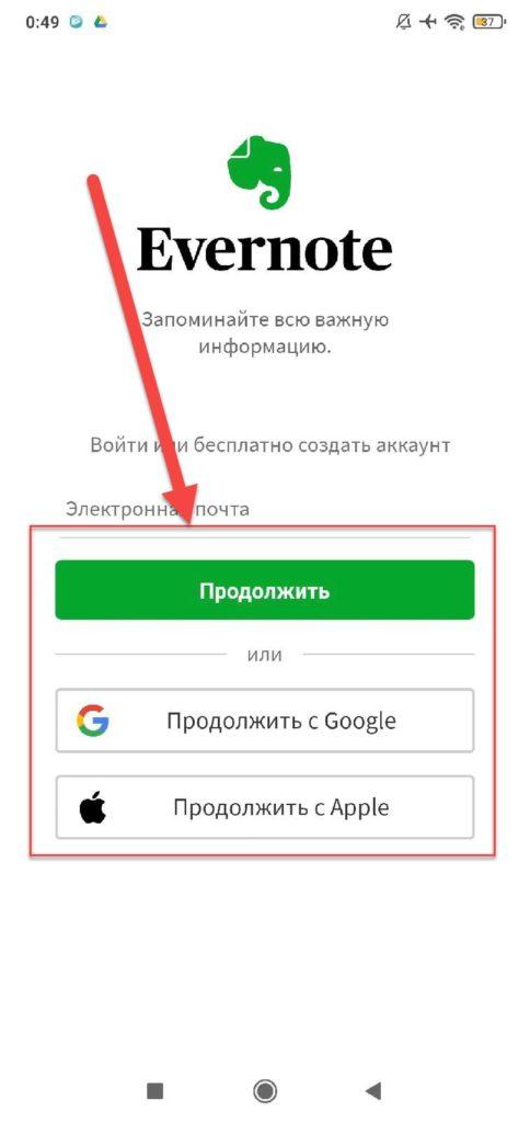 Evernote Android вход в приложение