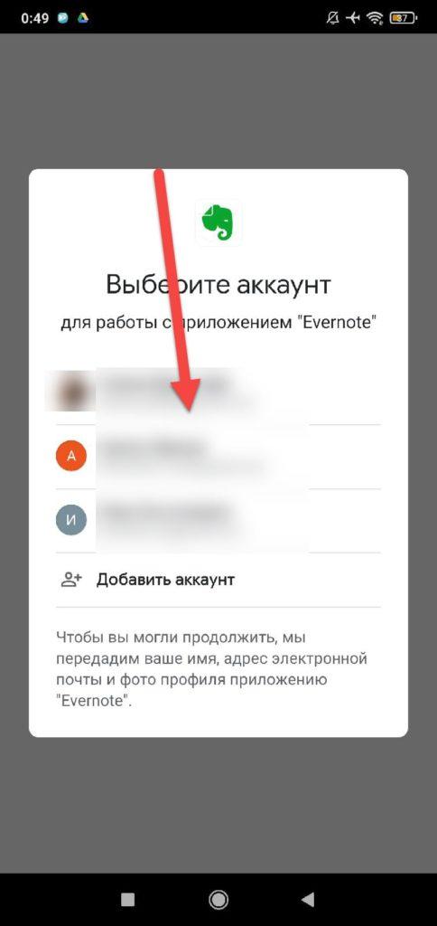 Evernote Android выбор аккаунта для входа