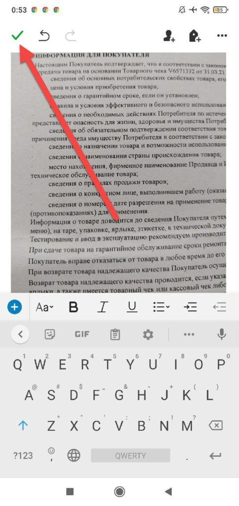Evernote Android полученный документ