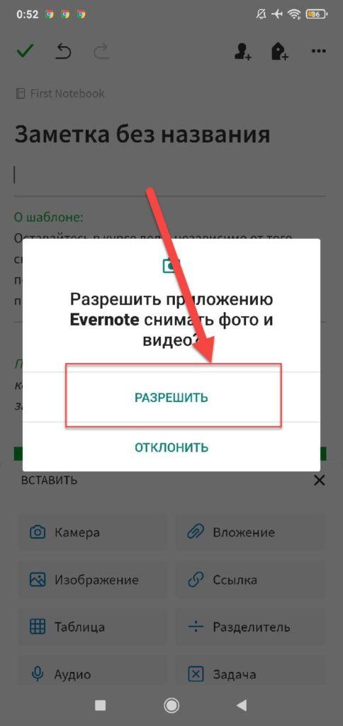 Evernote Android предоставление прав