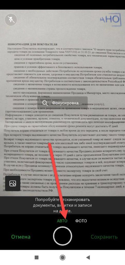 Evernote Android фокусировка