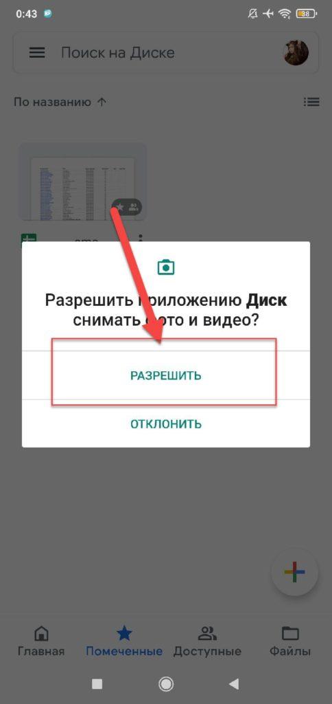 Google Disk предоставление прав