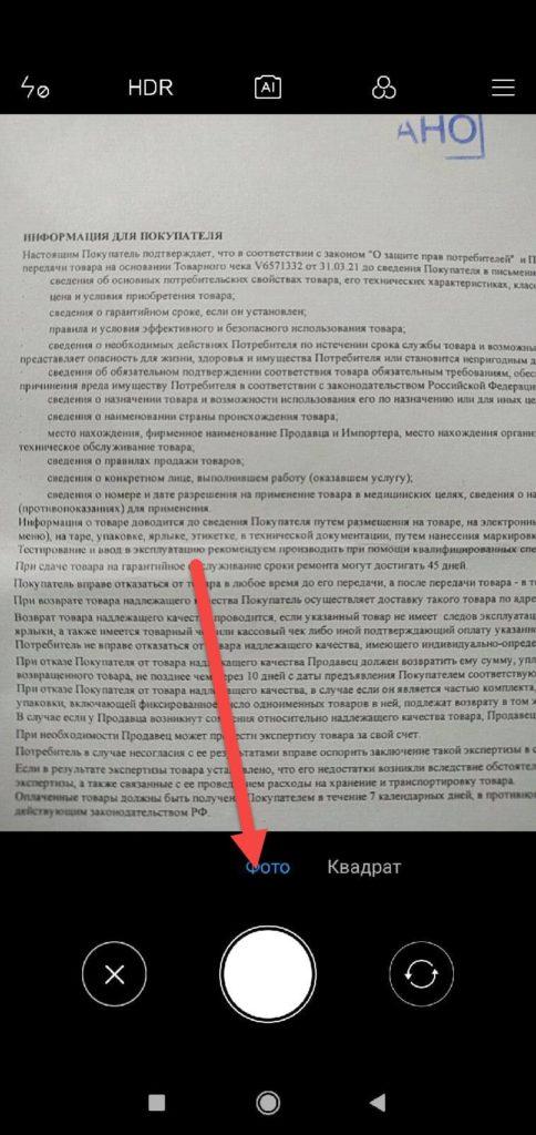 Google Disk сканирование документа