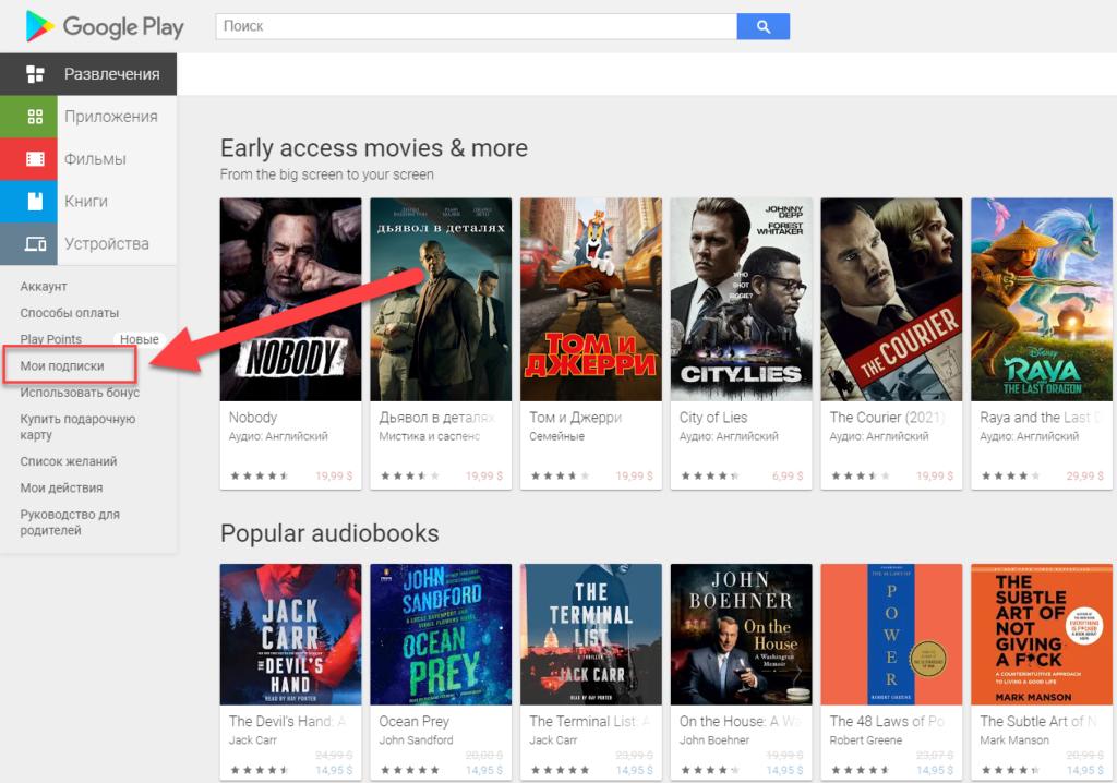Google Play Мои подписки