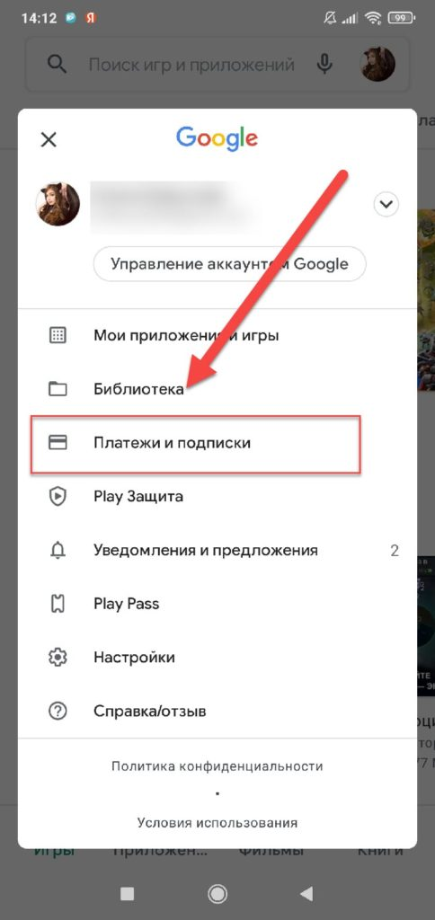 Google Play Платежи и Подписки