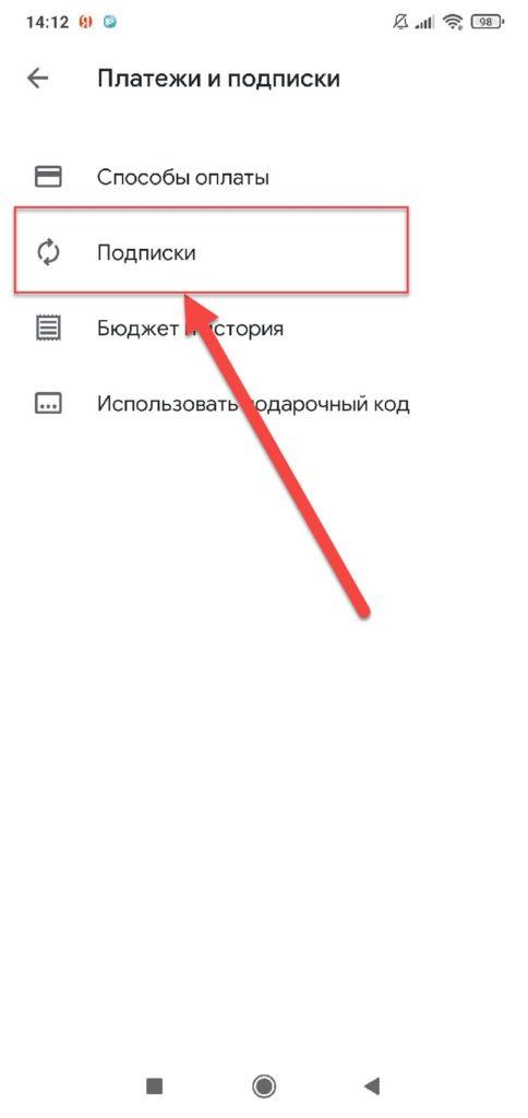 Google Play Подписки