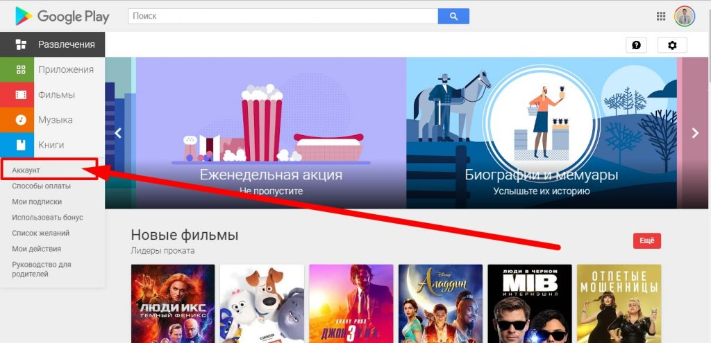 Google Play аккаунт на сайте их