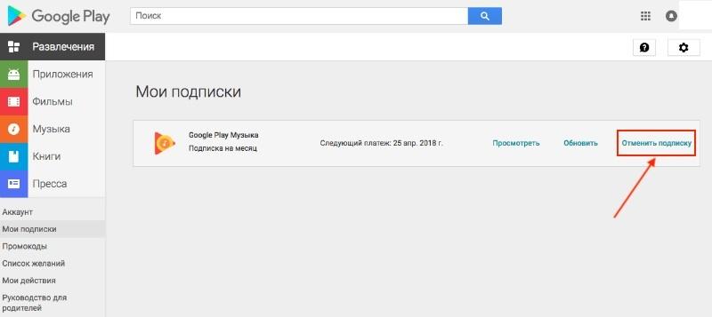Google Play отменить подписку