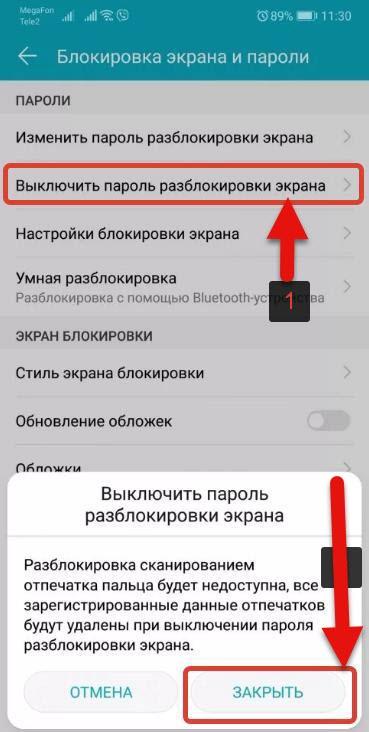 Honor Выключить пароль экрана блокировки