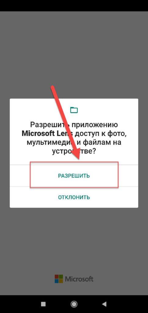 Microsoft Lens Android предоставление прав