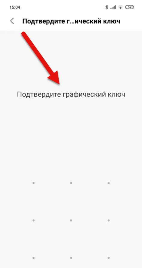 Redmi ввод пароля