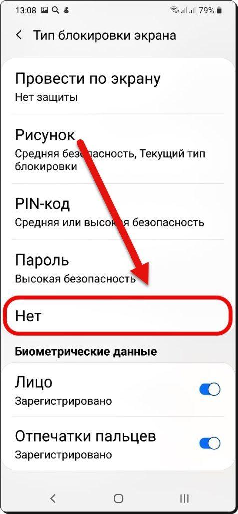 Samsung Нет блокировки