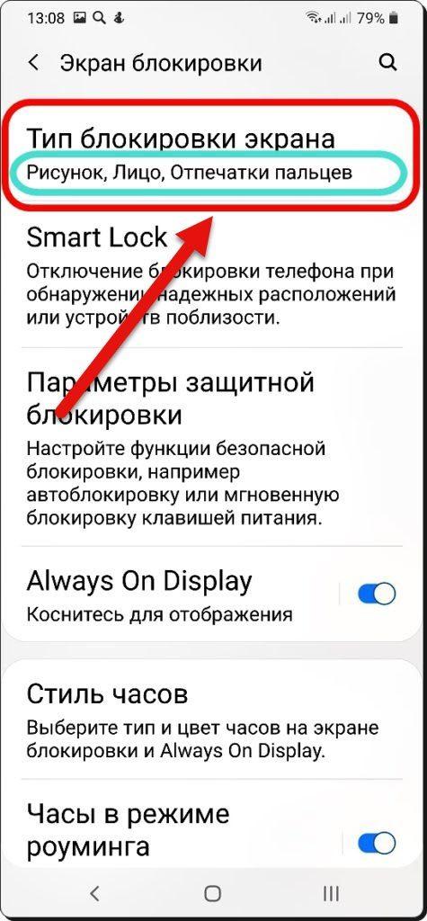 Samsung Тип блокировки экрана