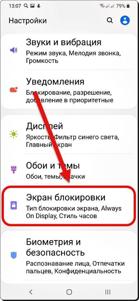 Samsung Экран блокировки
