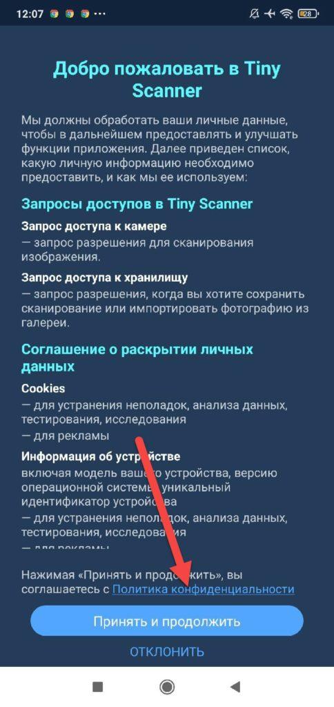 Tiny Scanner Android вход в приложение