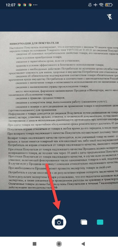 Tiny Scanner Android сканирование документа