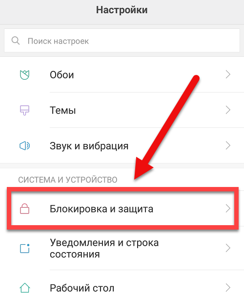 Xiaomi Блокировка и защита