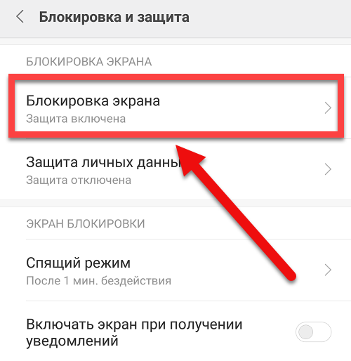 Xiaomi Блокировка экрана