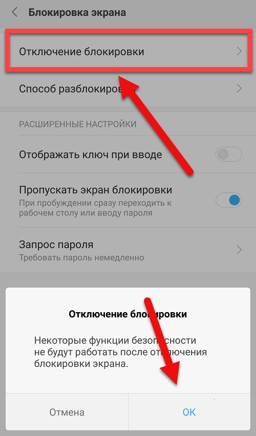 Xiaomi Отключение блокировки