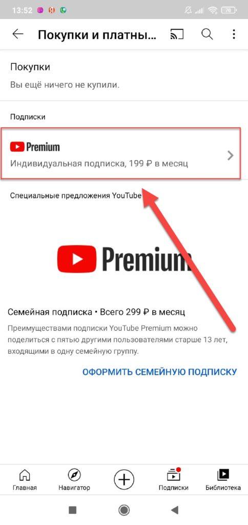 YouTube Индивидуальная подписка