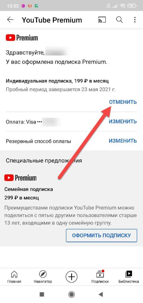 YouTube Отменить подписку