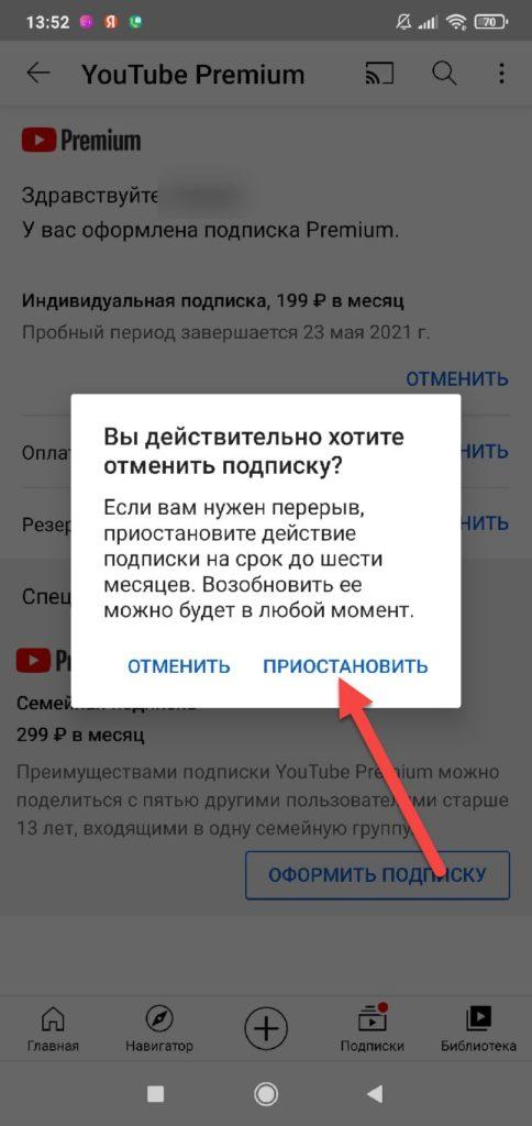YouTube Подтверждение отмены