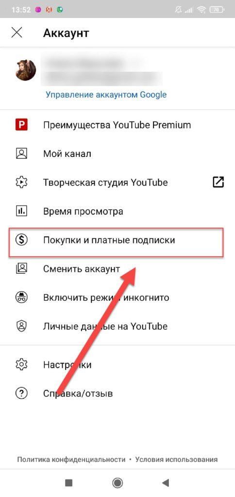 YouTube Покупки и платные подписки