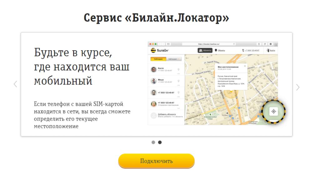 Билайн Локатор для смартфона