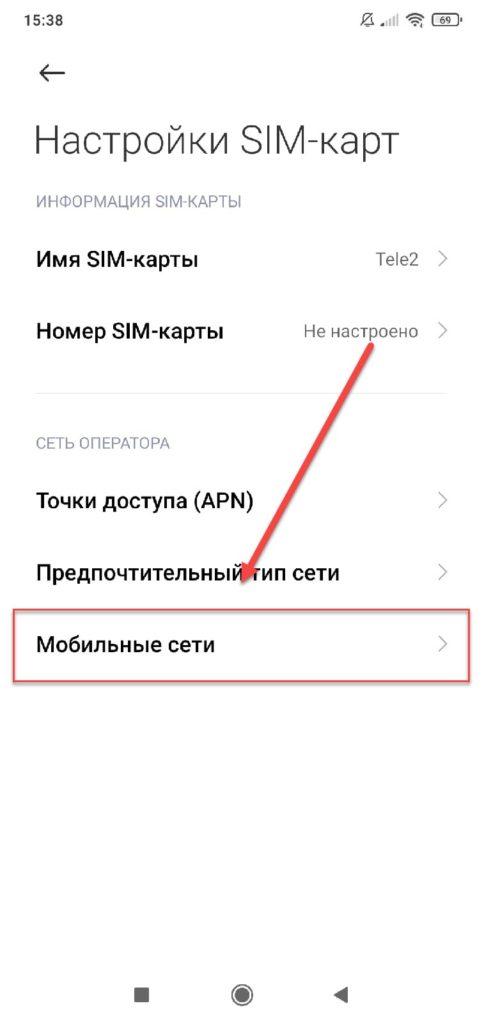 Вкладка Мобильные сети
