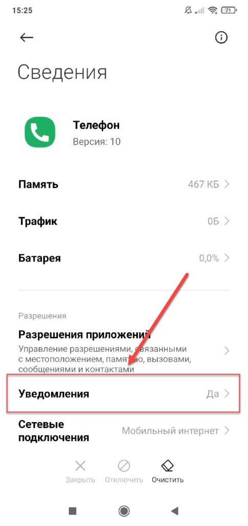 Вкладка Уведомления в приложении Телефон