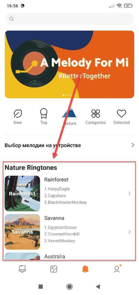 Выбираем среди каталога песен Андроид будильник