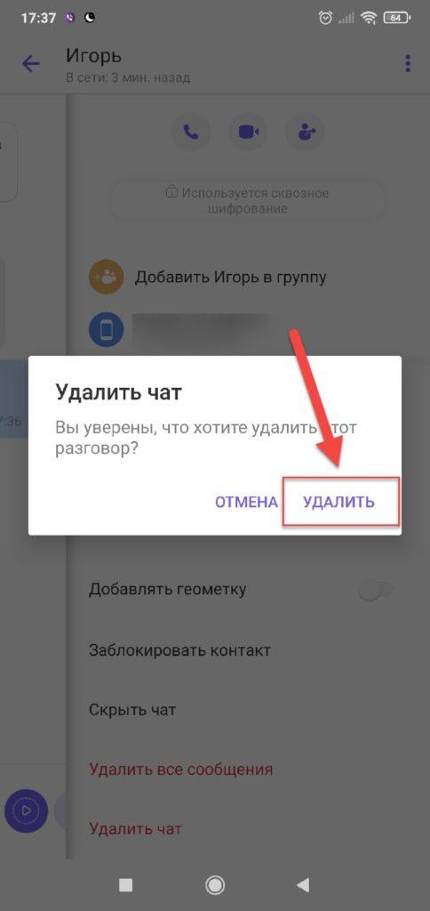 Подтверждение удаления чата Viber Андроид