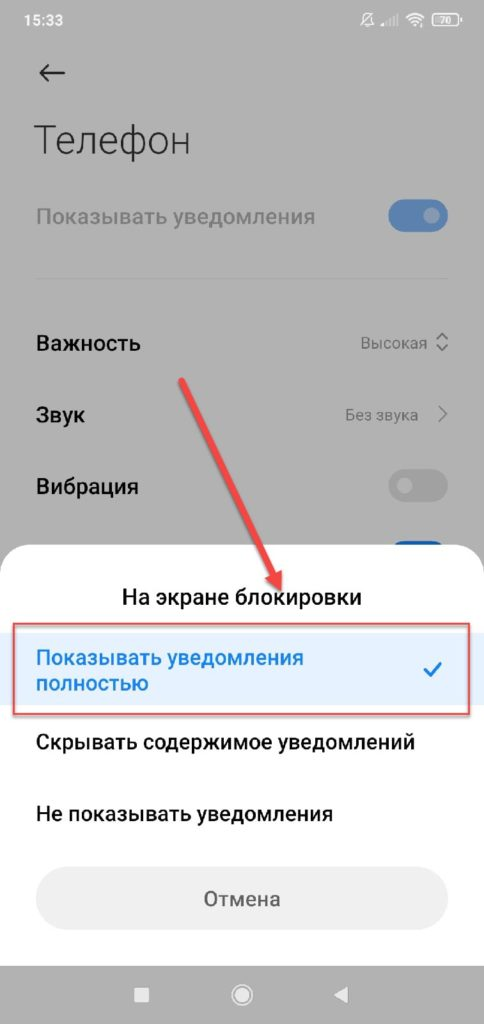 Показывать уведомления полностью на экране блокировки
