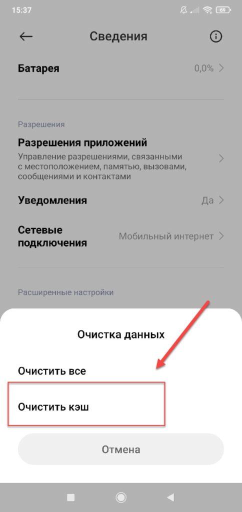 Приложение Телефон - Очистка кэша