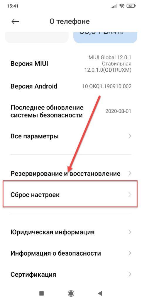 Пункт Сброс настроек на Андроиде