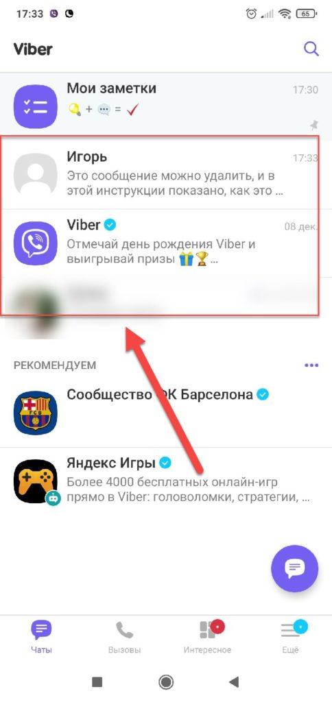 Список чатов Вайбер на Андроиде