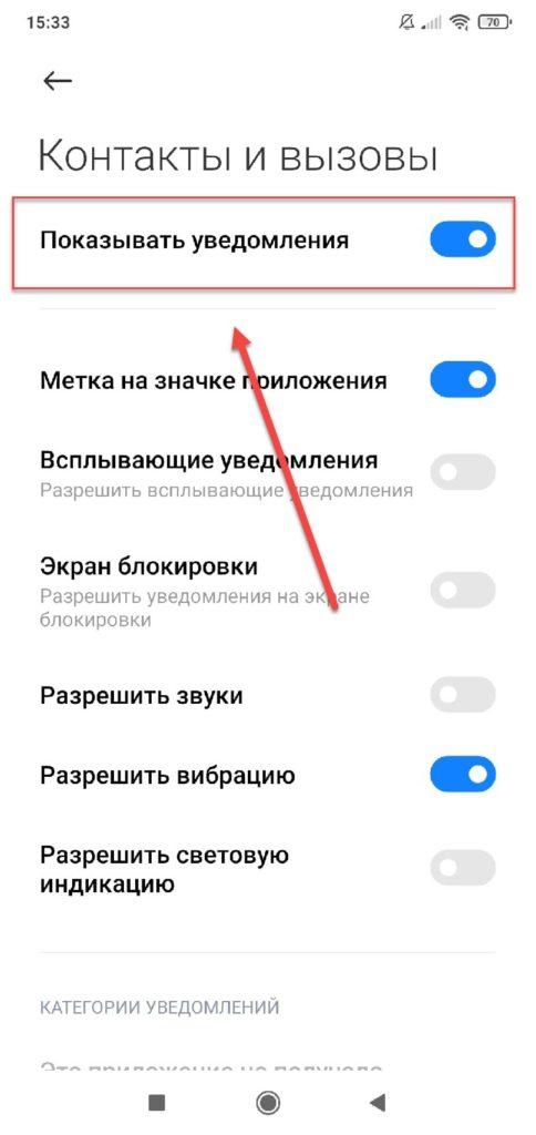 Телефон - Показывать уведомления