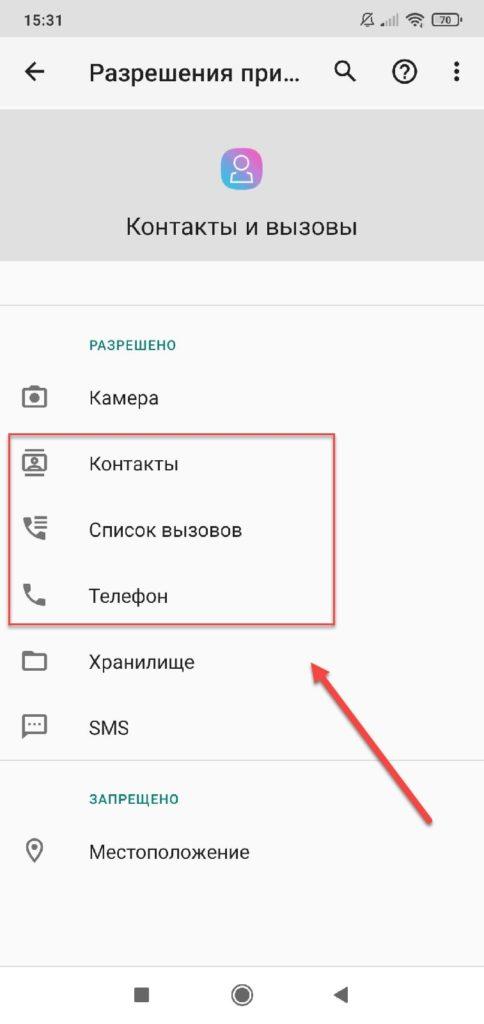 Телефон все разрешения приложения