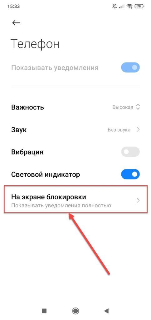 Телефон - раздел На экране блокировки
